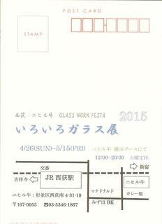ガラス展H27DM地図 001.jpg