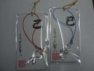 H25 巳ストラップ.JPG
