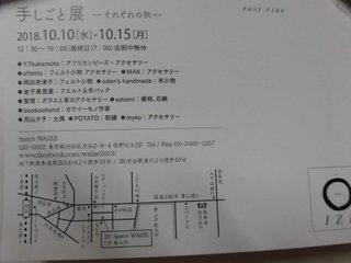 WAIZE手しごと展2.JPG